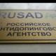 Статус РУCАДА будет рассмотрен 17 ноября