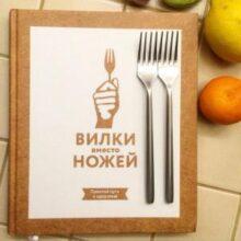 Вилки вместо ножей:революция в диетологии